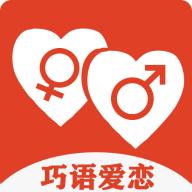 巧语爱恋app最新版v1.2.1 手机版