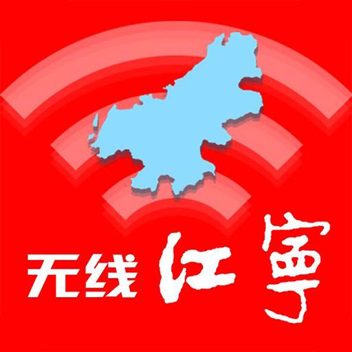 无线江宁官方版v1.4 安卓版