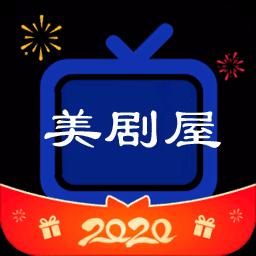 美剧屋官方版v2.3.1 最新版