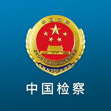 中国检察院12309服务平台最新版v2.9 官方版