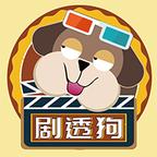 剧透狗app最新版v0.0.2 安卓版
