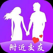 附近任性约交友app安卓版v1.0.1 官方版