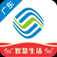 广东移动智慧生活官方版v8.0.7 最新版