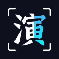 趣演app最新版v1.0.0 安卓版