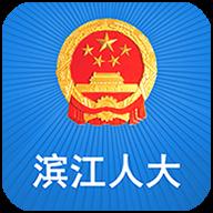 杭州市滨江人大app最新版v1.1.2 安卓版