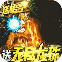 深蓝少年之雷霆激战送无尽龙珠版v1.0.0 免费版