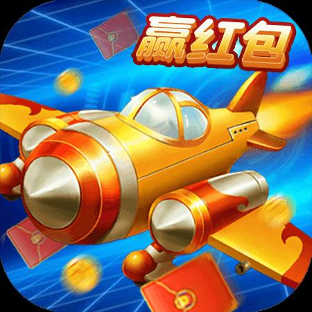 飞行大作战赢红包版v1.0.4 最新版