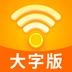 WiFi雷达大字版免费版v1.0.0 关怀版