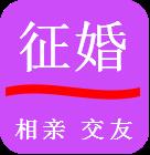 准恋征婚相亲交友最新版v1.0.10 手机版