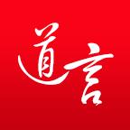 道言app手机版v1.0 安卓版