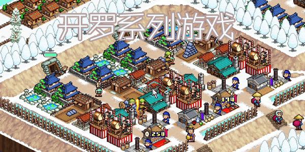 开罗系列游戏