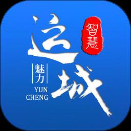 智慧运城云平台手机版v1.1.4 最新版